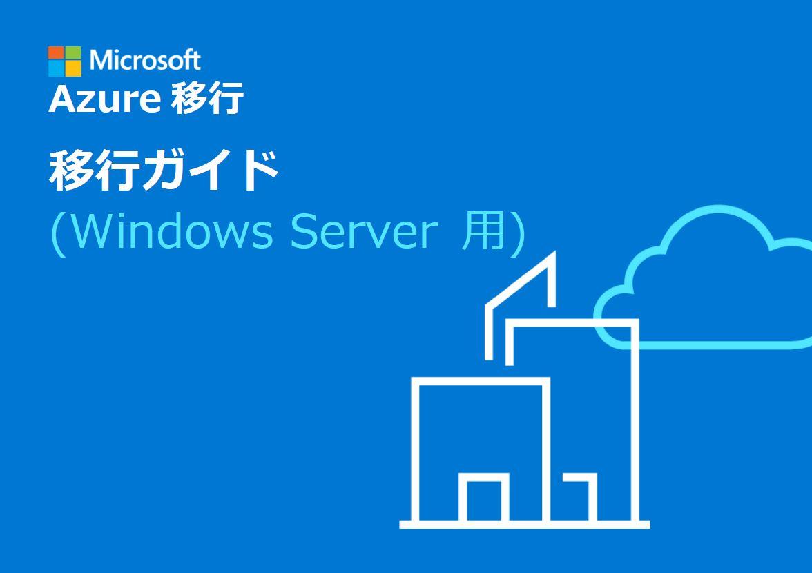 着手前に必読! Windows Server向けAzure移行ガイド