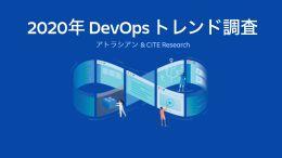 DevOpsの現状を把握する。 2020年2月実施DevOps最新調査データ大公開!