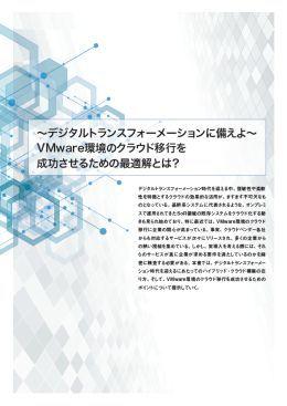 ~デジタルトランスフォーメーションに備えよ~ VMware環境のクラウド移行を成功させるための最適解とは?