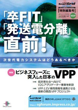 次世代電力システムに進む日本の課題と、ビジネスの行方