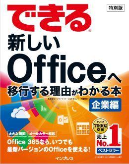 企業こそ新しいOfficeへ。移行する理由とメリット