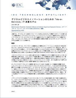 デジタルビジネスイノベーションのための「As-a-Service」IT消費モデル