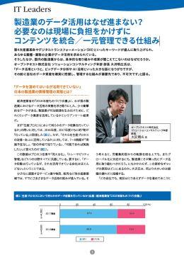 進まぬ「データ活用」、日本の製造業に潜む課題と解決策とは?