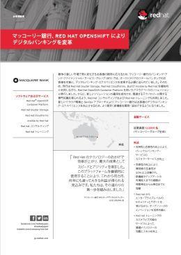 マッコーリー銀行、RED HAT OPENSHIFTによりデジタルバンキングを変革