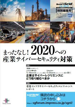 見直しは最終段階へ! まったなし! 2020への産業サイバーセキュリティ対策