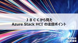 Windowsユーザ必見!Microsoft Azure Stack HCIが創る次世代ITインフラ基盤の核心