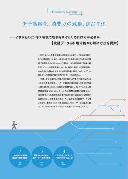 人口減少時代に突入した小売市場、EC企業が成長を続けるために必要なこととは? 【統計データ&市場分析から探る課題解決のヒント】