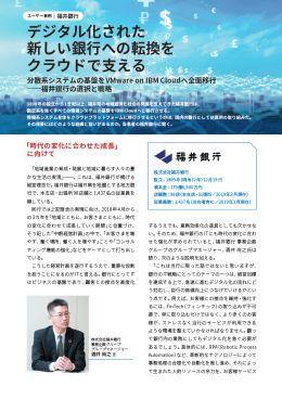 DXに邁進する福井銀行が挑んだクラウドシフトの実際