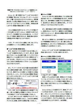 日本語の曖昧さをビジネスナレッジに! 言葉を武器に企業の未来を拓く施策とは?