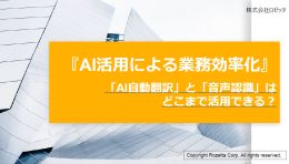 最新AI自動翻訳が高めるのは、精度はもちろん、効率、リモートワーク、守秘管理まで!